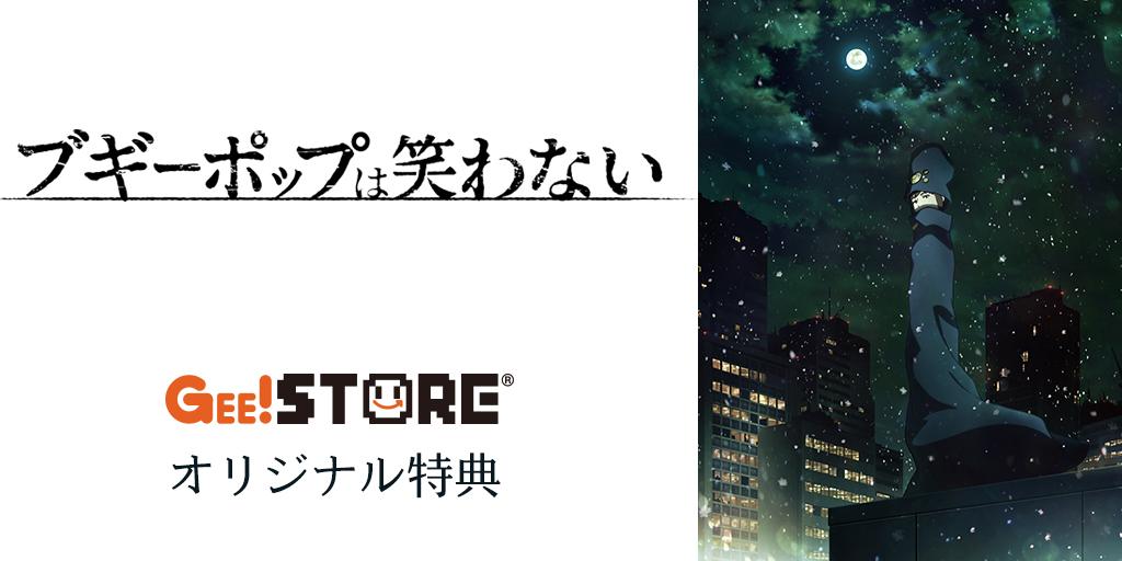 『ブギーポップは笑わない』 OP/EDテーマCD<br>ジーストア&WonderGOO&新星堂オリジナル特典付きでご予約受付中!