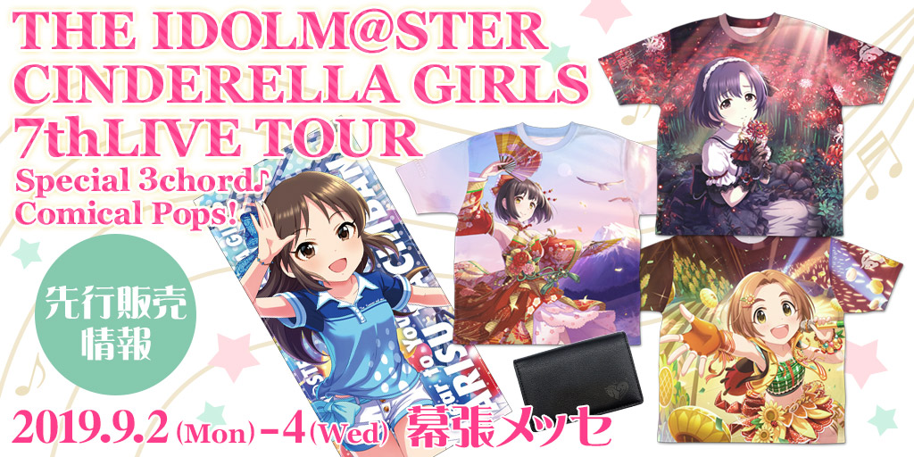 〈THE IDOLM@STER CINDERELLA GIRLS 7thLIVE TOUR Special 3chord♪ Comical Pops!〉先行販売情報