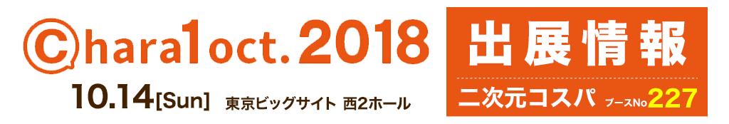 『chara1 oct.2018』出展情報