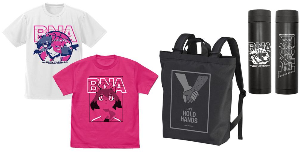 [予約開始]『BNA ビー・エヌ・エー』「影森みちる」のTシャツ、サーモボトル、ドライTシャツ、BNAの2wayバックパックが登場![コスパ]