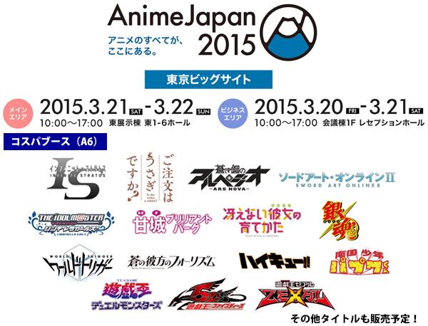 『AnimeJapan 2015』出展情報