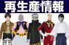 パーティー衣装製作販売トラントリップニュース速報main画像