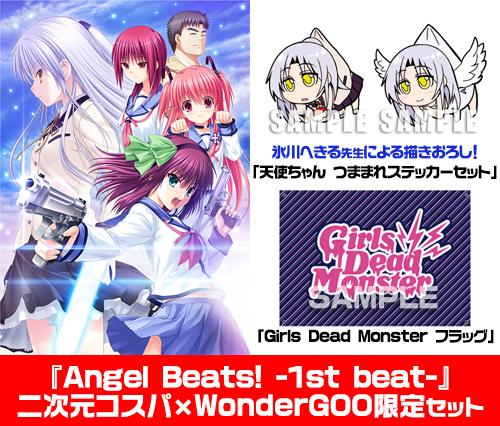 二次元コスパ×WonderGOO限定セット『Angel Beats! -1st beat-』販売情報