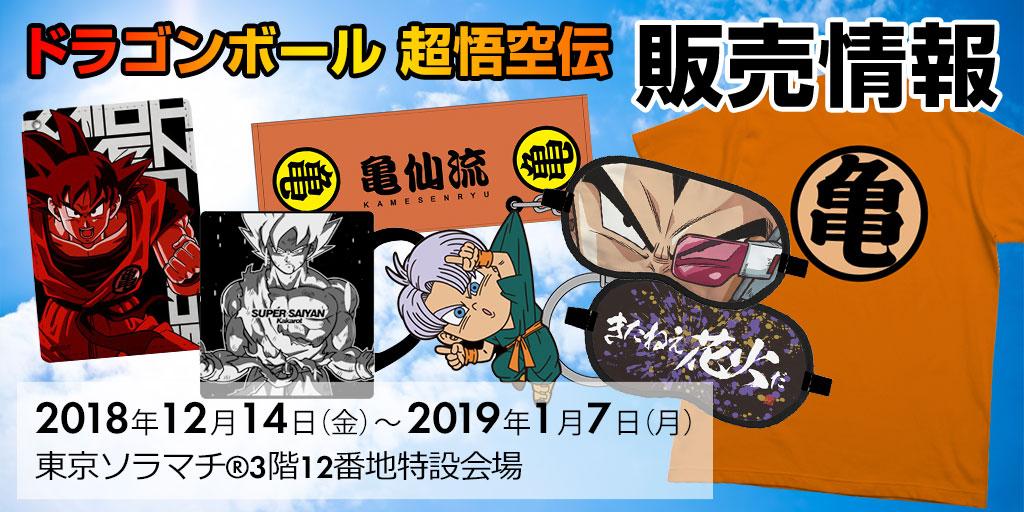 『ドラゴンボール 超悟空伝』販売情報