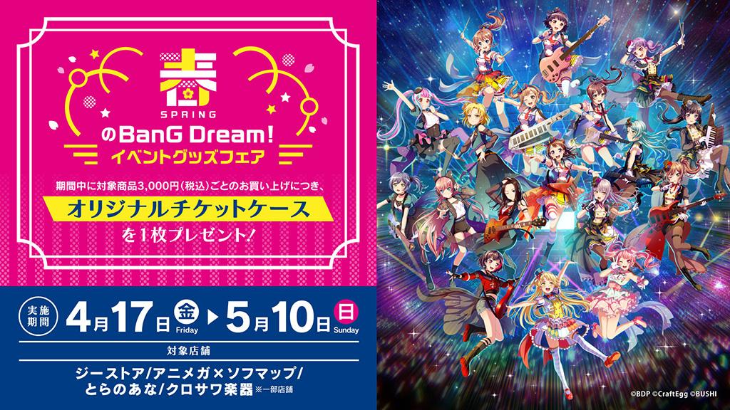 [販売開始]『BanG Dream!(バンドリ!)』BanG Dream! Special☆LIVE Girls Band Party! 2020に向けて、過去のイベントグッズが登場![ブシロード]
