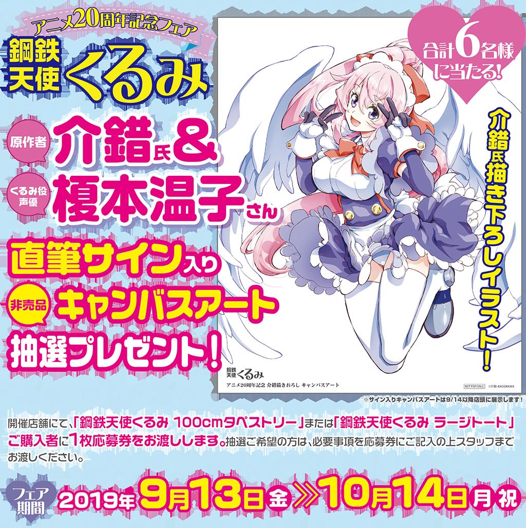 [キャンペーン]アニメ「鋼鉄天使くるみ」20周年記念フェア