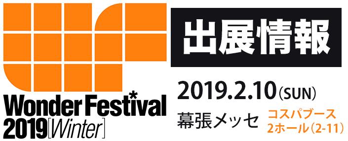 『ワンダーフェスティバル 2019[冬]』出展情報