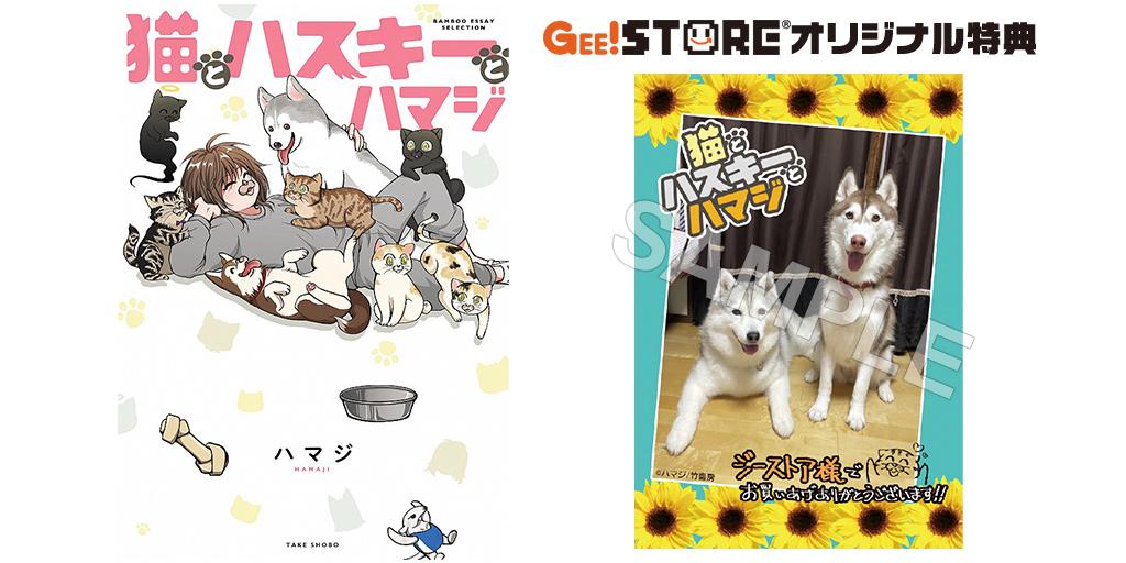 『猫とハスキーとハマジ』コミックス<br>ジーストアオリジナル特典付きでご予約受付中!