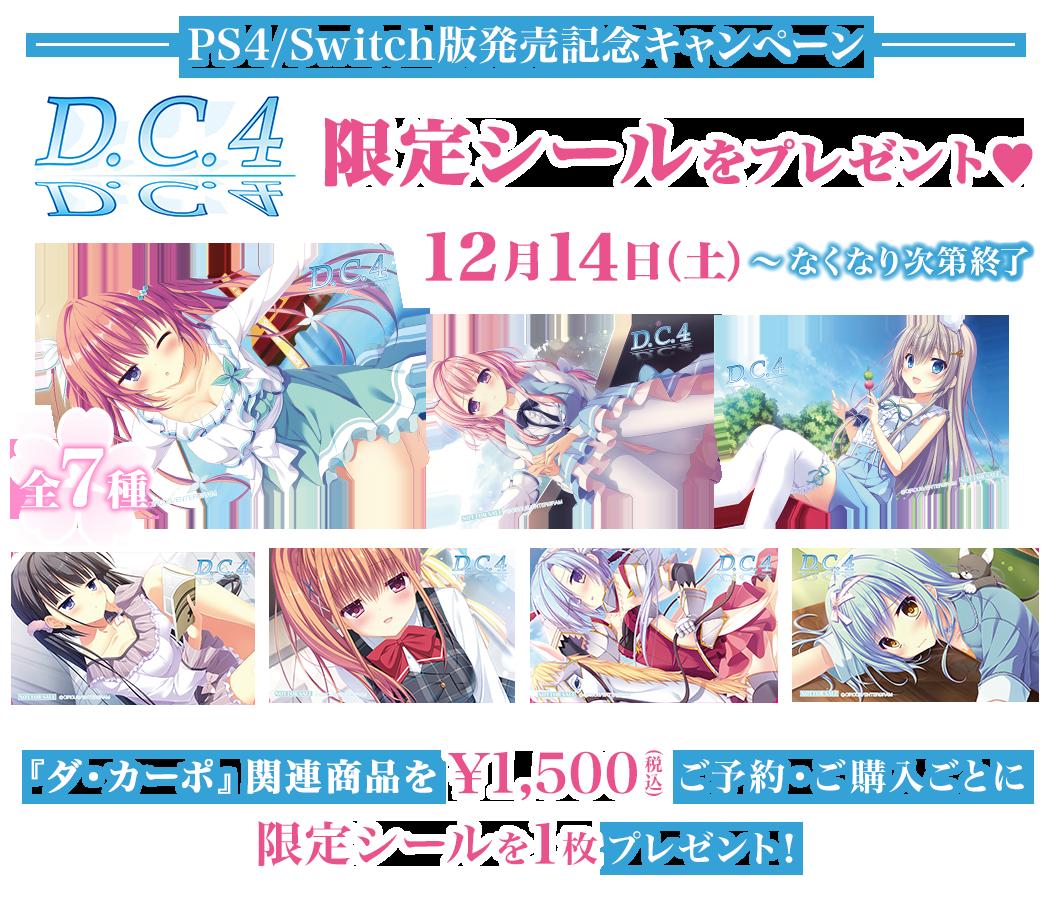[キャンペーン]『D.C.4~ダ・カーポ4~』シールプレゼントキャンペーン