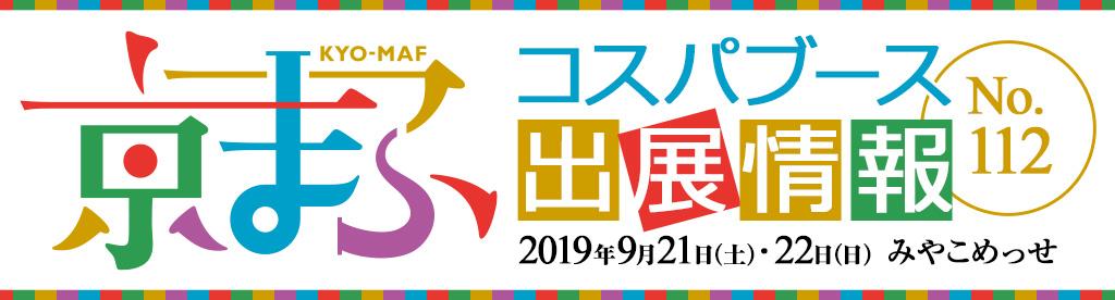 〈京都国際マンガ・アニメフェア(京まふ)2019〉出展情報