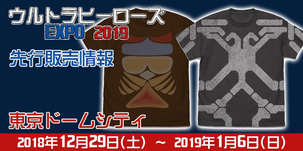『ウルトラヒーローズEXPO2019』先行販売情報