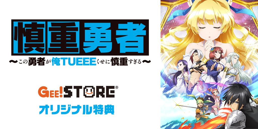 『慎重勇者』Blu-ray&DVD OP/EDテーマCD<br>ジーストア&WonderGOO&新星堂オリジナル特典付きでご予約受付中!