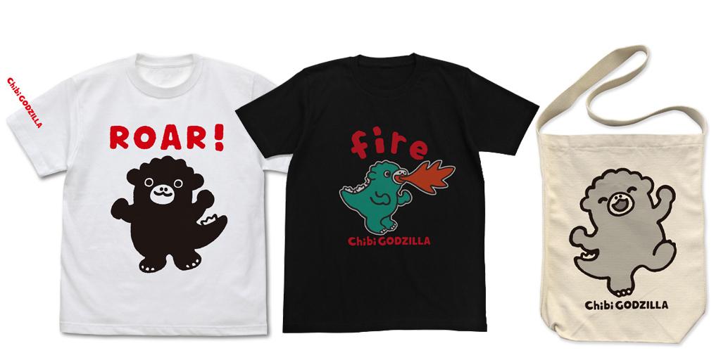 [予約開始]『ちびゴジラ』キッズTシャツ2種、Tシャツ、ショルダートートが登場![コスパ]