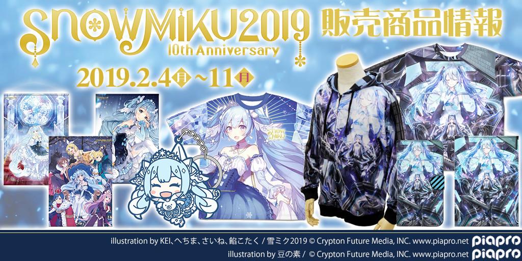 『SNOW MIKU 2019』販売商品情報