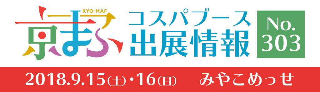 『京都国際マンガ・アニメフェア(京まふ)2018』出展情報