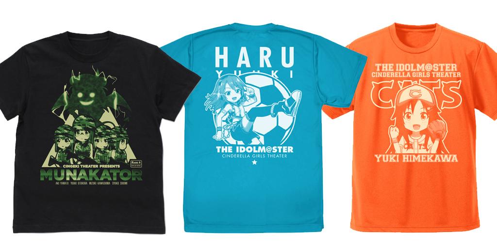 [予約開始]『アイドルマスター シンデレラガールズ劇場』「姫川友紀」「結城晴」のドライTシャツ、「MUNAKATOR」のTシャツが登場![二次元コスパ]