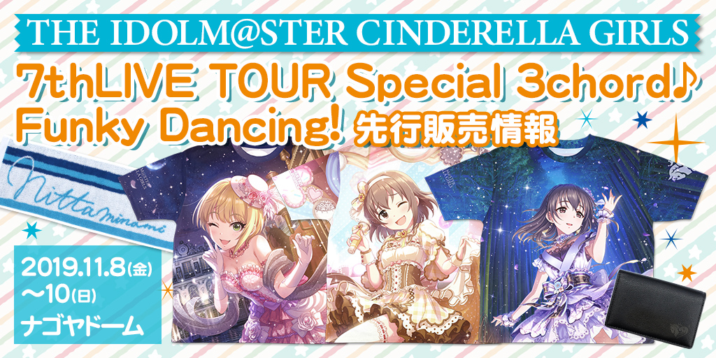〈THE IDOLM@STER CINDERELLA GIRLS 7thLIVE TOUR Special 3chord♪ Funky Dancing!〉先行販売情報