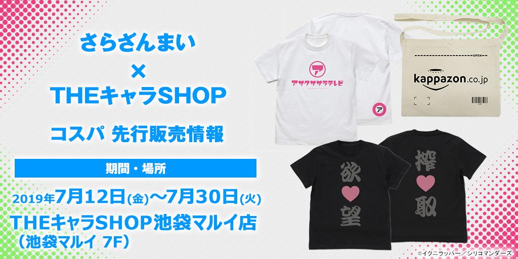 〈さらざんまい × THEキャラSHOP〉(THEキャラSHOP池袋マルイ店)先行販売情報