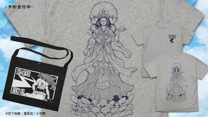 [予約開始]『任侠転生』バックにリュー姫の刺青、フロントは銭湯の鍵番号と勝ち筋がモチーフのTシャツ、リュー姫と勝ち筋がプリントされたコンパクトサイズでお手軽に使えるサコッシュが登場![コスパ]