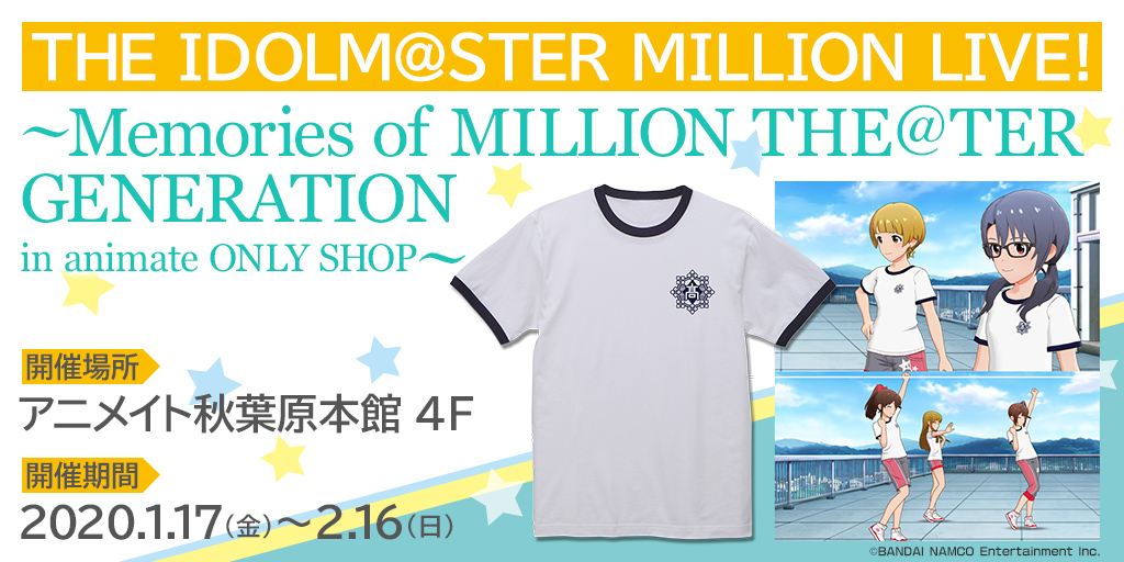 〈THE IDOLM@STER MILLION LIVE! ~Memories of MILLION THE@TER GENERATION in animate ONLY SHOP~〉先行販売情報