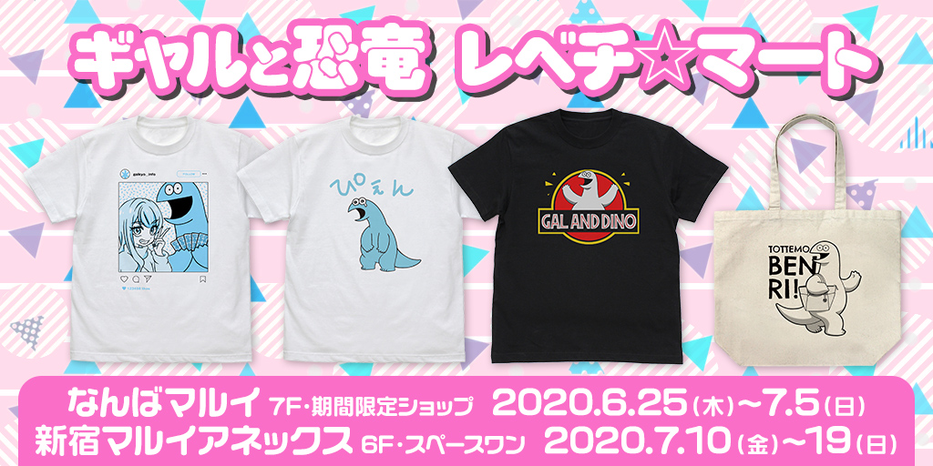 〈ギャルと恐竜 レベチ☆マート〉先行販売情報