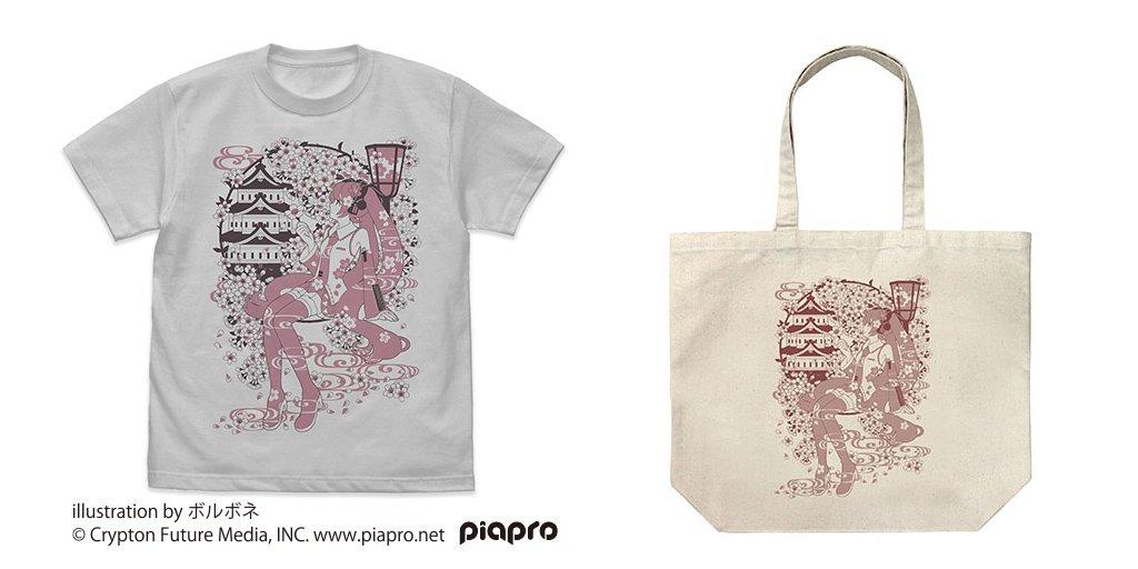 [予約開始]『桜ミク』ボルボネ氏による桜ミクイラストをプリントしたTシャツと大容量トートバッグが登場![コスパ]