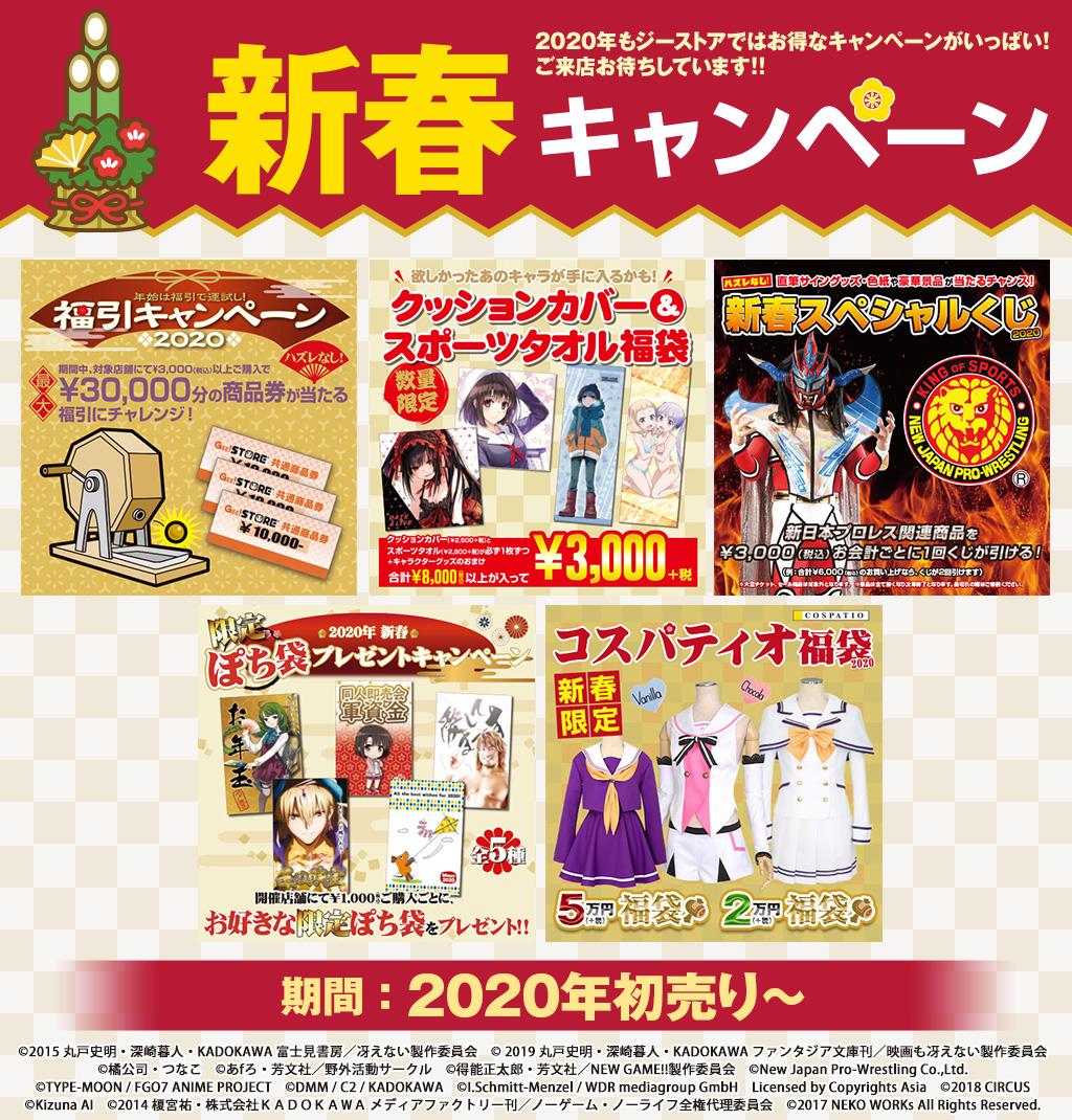 [キャンペーン]『2020新春キャンペーン』ジーストアではお得なキャンペーンがいっぱい!!ご来店お待ちしています!