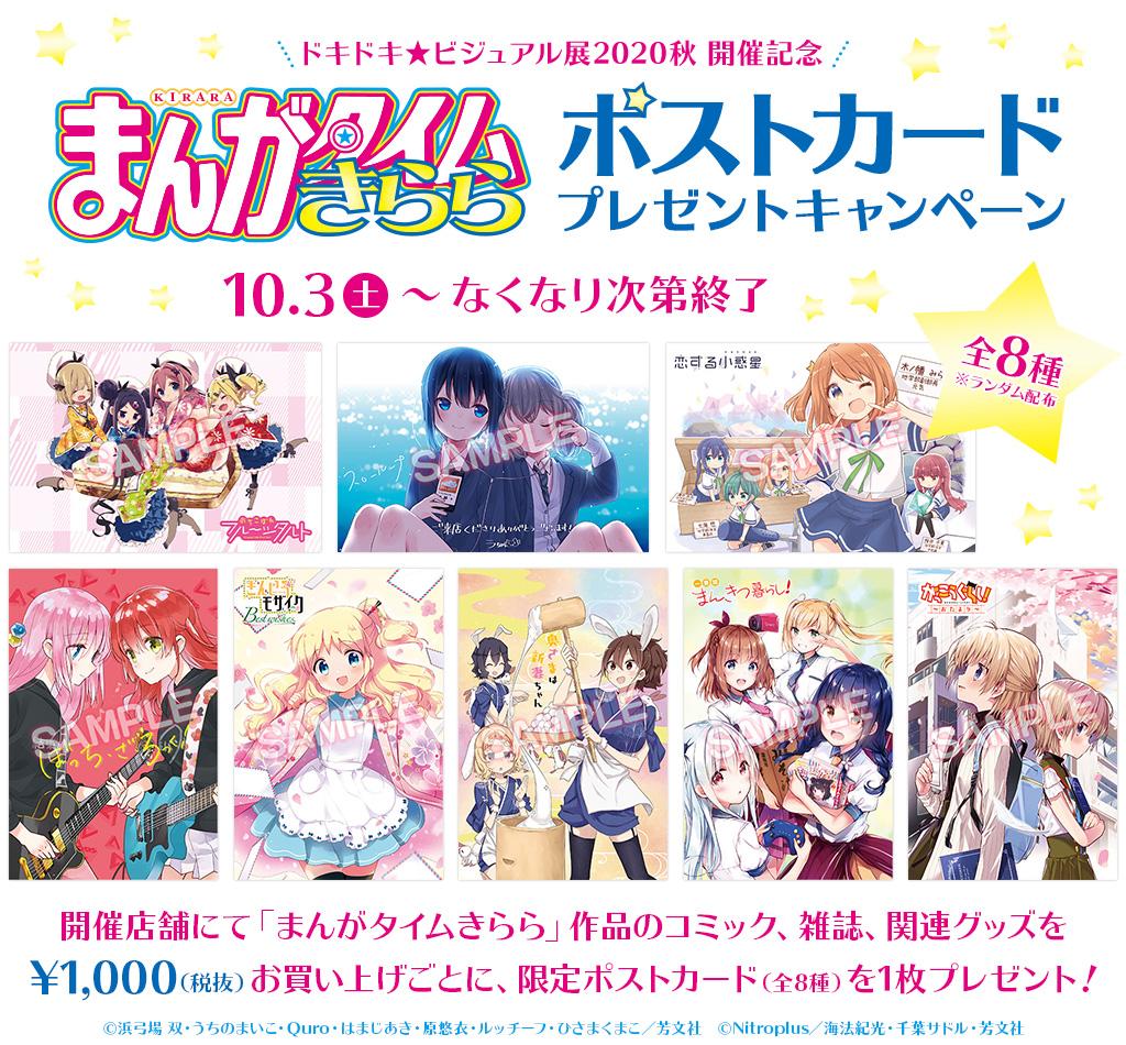 [キャンペーン]「まんがタイムきらら」ポストカードプレゼントキャンペーン開催決定!