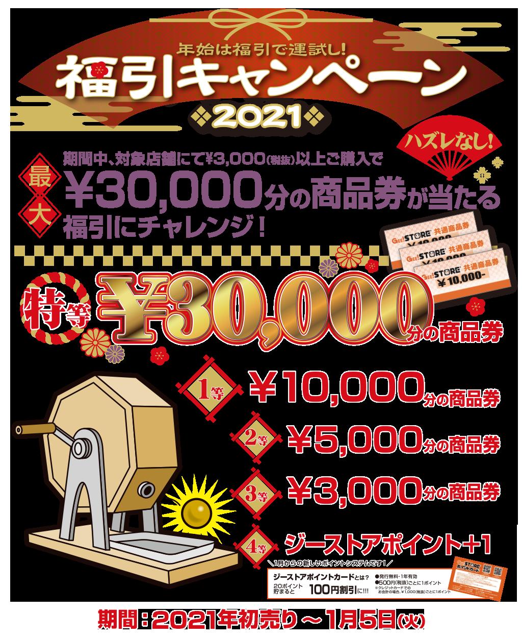 [キャンペーン]『2021年新春キャンペーン』ハズレなし!最大3万円分の商品券が当たる!福引キャンペーン2021