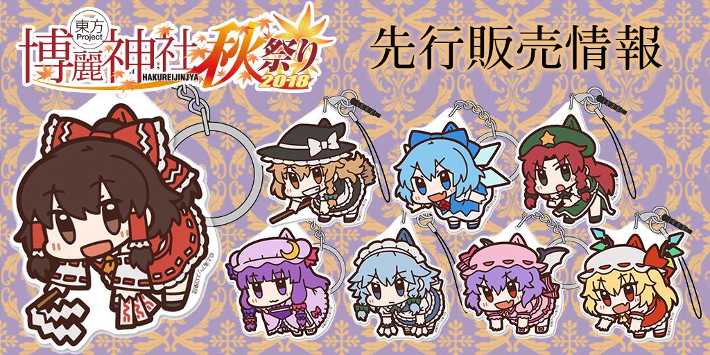 『博麗神社~秋祭り2018』先行販売情報