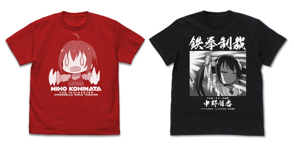 [予約開始]『アイドルマスター シンデレラガールズ劇場』「中野有香」と「小日向美穂」のTシャツが登場![二次元コスパ]