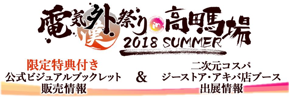 『電気外祭り 2018 SUMMER in 高田馬場』公式ビジュアルブックレット特典情報&ジーストア出展情報!