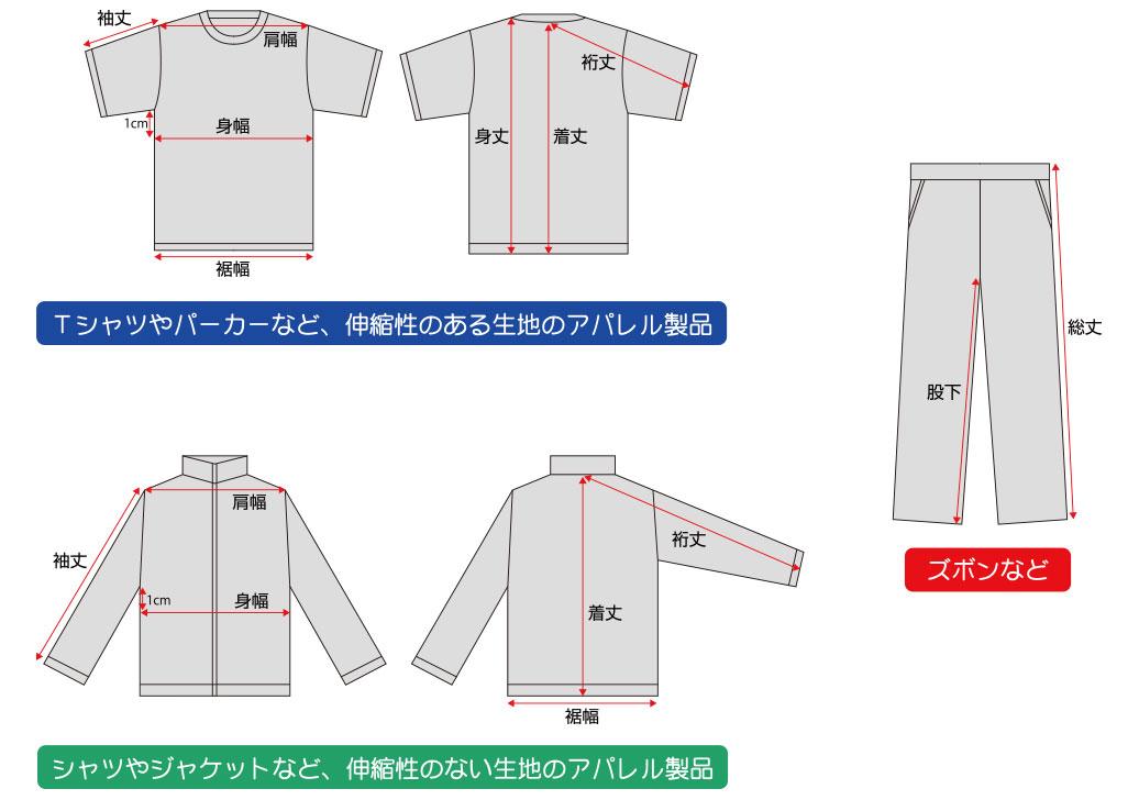 アパレルサイズ表|コスパTシャツ COSPA011モデル