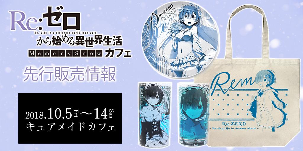 『Re:ゼロから始める異世界生活 Memory Snow』カフェ 先行販売情報