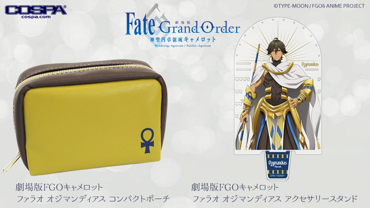 二次元コスパより『劇場版 Fate/Grand Order -神聖円卓領域キャメロット-』の新グッズ予約受付開始!