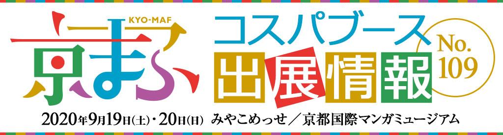 〈京都国際マンガ・アニメフェア(京まふ)2020〉出展情報