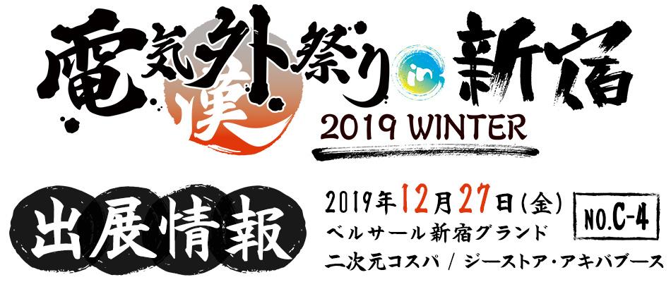 〈電気外祭り 2019 WINTER in 新宿〉出展情報