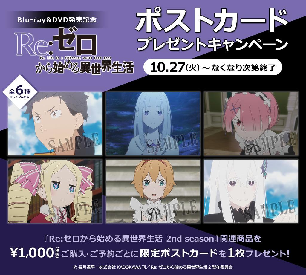 [キャンペーン]「Re:ゼロから始める異世界生活 2nd season」ポストカードプレゼントキャンペーン開催決定!
