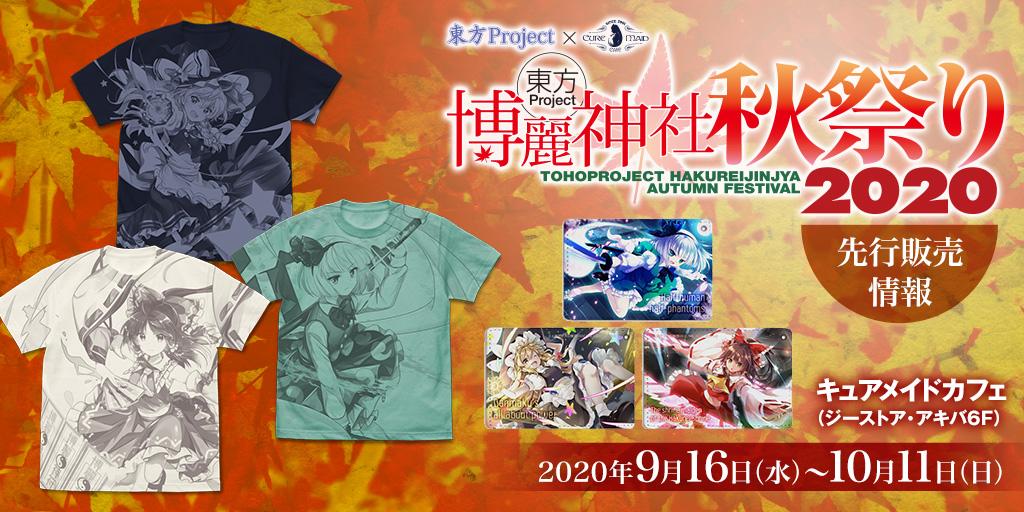 〈「東方Project×キュアメイドカフェ 博麗神社~秋祭り2020」カフェ(キュアメイドカフェ)〉先行販売情報