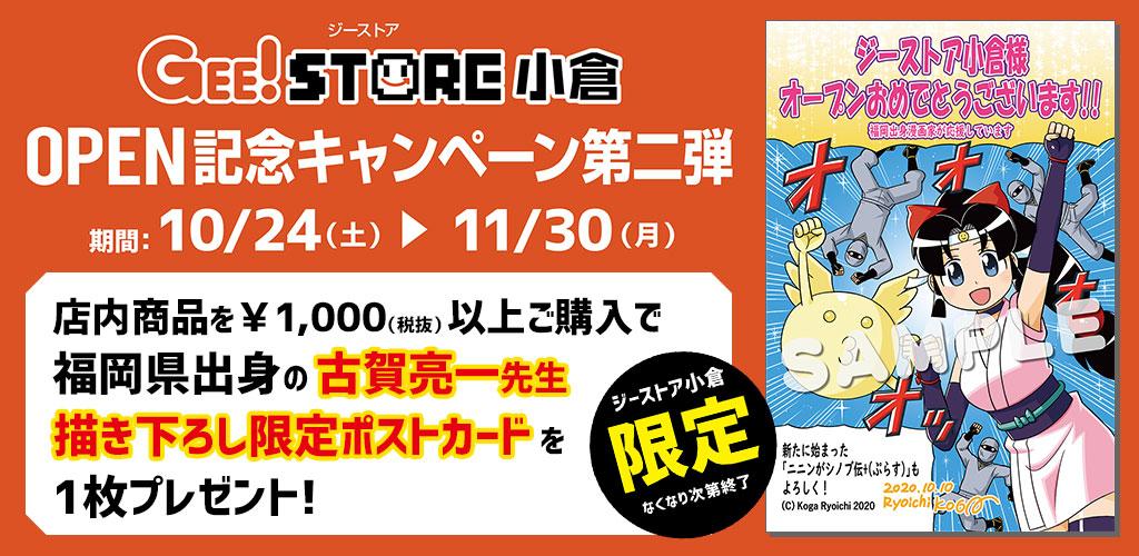 [キャンペーン]「ジーストア小倉」オープン記念キャンペーン【限定】古賀亮一先生 描き下ろしお祝いメッセージポストカードプレゼント!