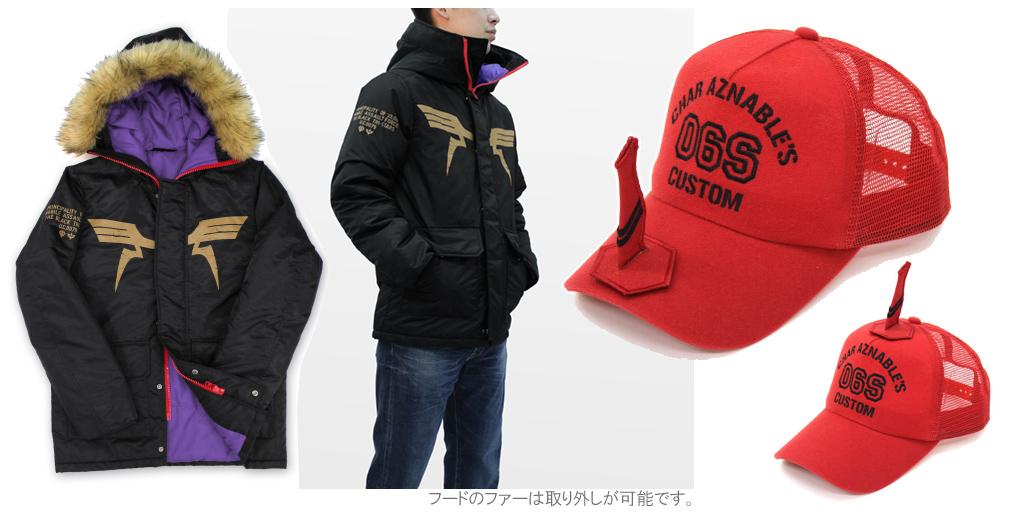 100着限定『機動戦士ガンダム』N-3Bジャケット 黒い三連星モデル登場!アンテナ付きシャア専用ザクキャップも!