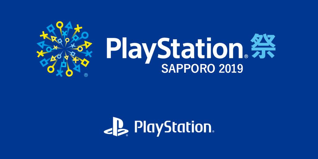〈PlayStation®祭 SAPPORO 2019〉出展情報