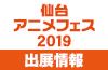 〈ファンタジア文庫大感謝祭2019〉出展情報main画像