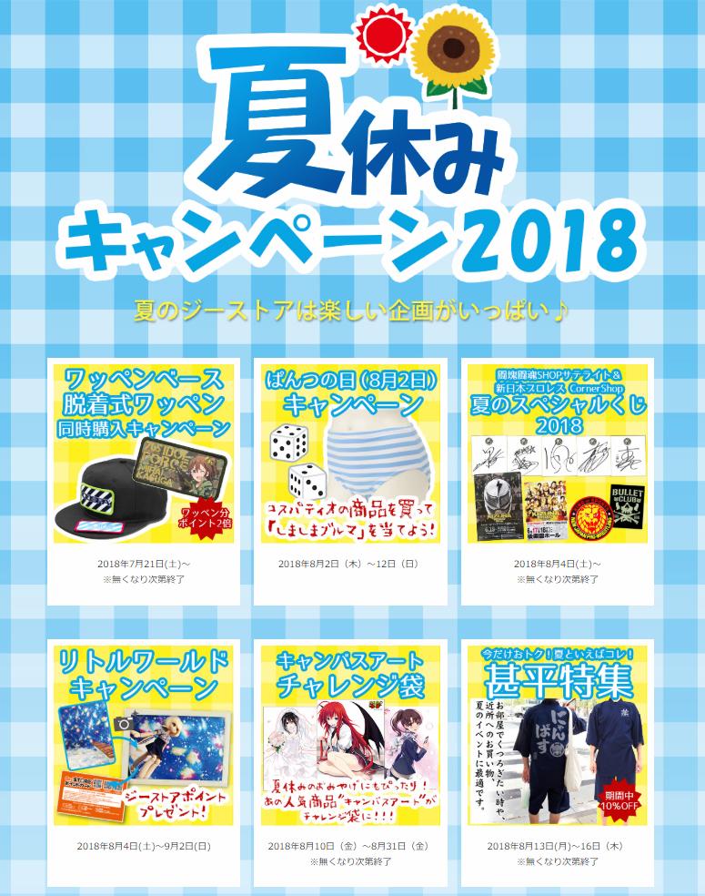 [キャンペーン]『夏休みキャンペーン2018』夏のジーストアは楽しい企画がいっぱい♪