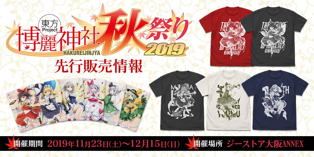 〈東方Project×ジーストア「博麗神社~秋祭り2019」〉先行販売情報