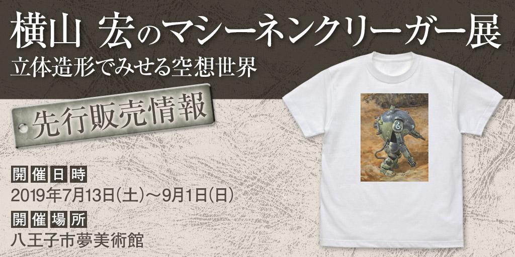 〈横山 宏のマシーネンクリーガー展 立体造形でみせる空想世界〉先行販売情報