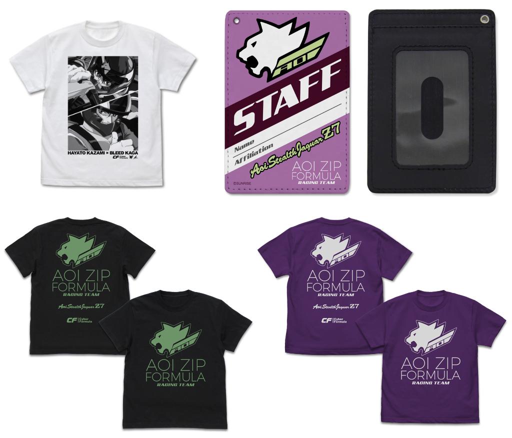 [予約開始]『新世紀GPXサイバーフォーミュラ』「ハヤト&加賀」の印象深いレースシーンのTシャツ、「アオイZIPフォーミュラ」のTシャツとパスケースが登場![コスパ]