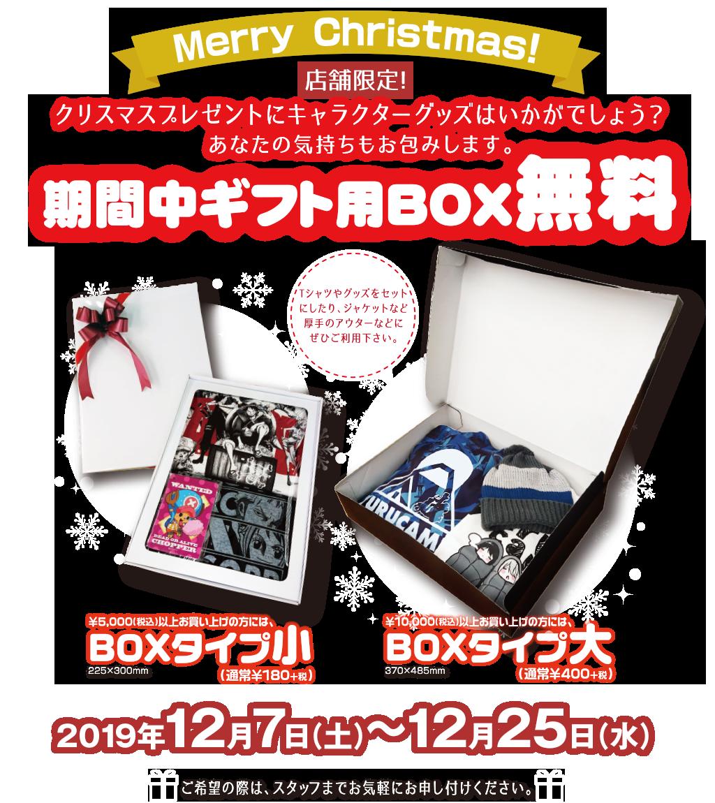 [キャンペーン]『冬のキャンペーン2019』クリスマスギフトラッピング無料で承ります!!