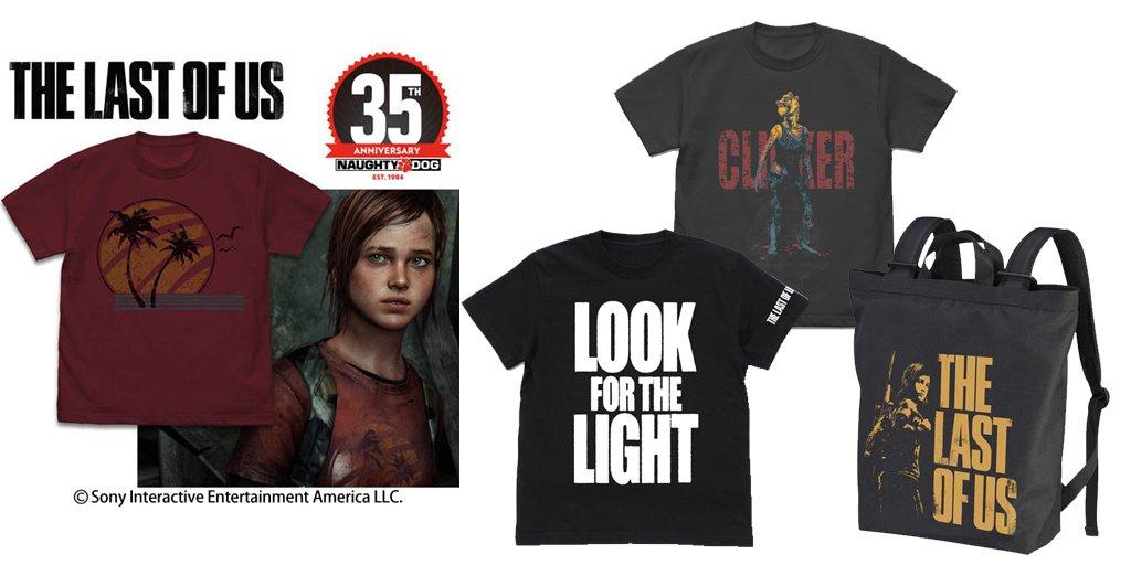 [予約開始]『THE LAST OF US』2wayバックパック、ファイヤーフライのロゴが光る『THE LAST OF US』Tシャツ、『クリッカー』Tシャツ、『エリー』が着ているTシャツが登場![コスパ]