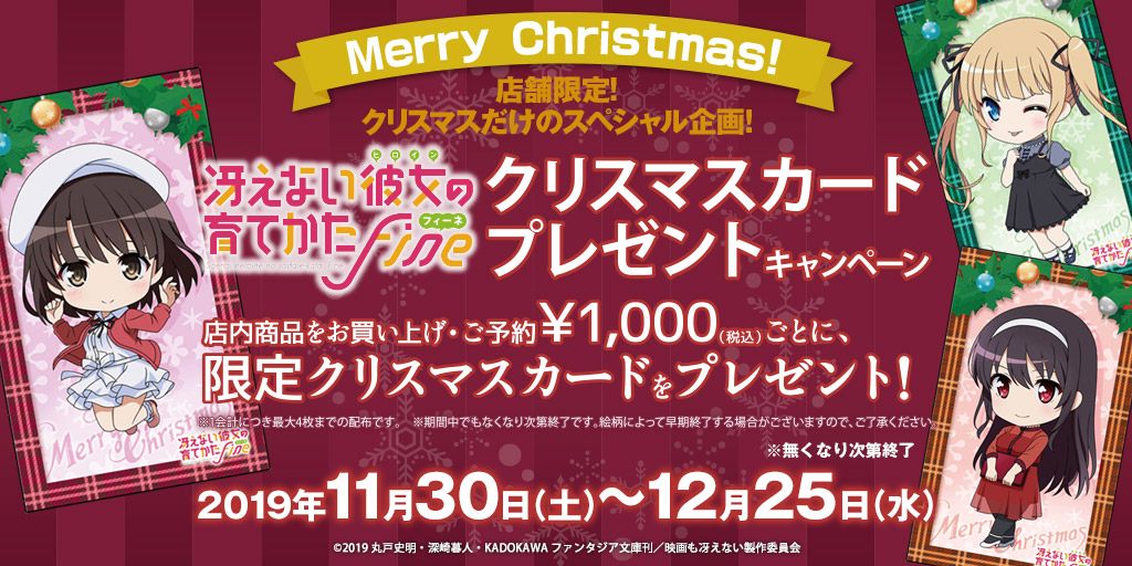 [キャンペーン]『冬のキャンペーン2019』劇場版「冴えない彼女の育てかた Fine」クリスマスカードプレゼントキャンペーン